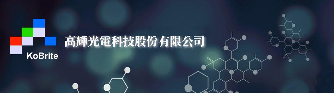 高輝光電科技股份有限公司